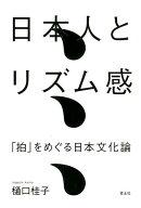 日本人とリズム感