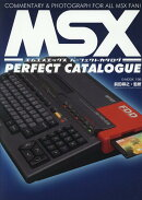 MSXパーフェクトカタログ