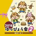 2016 はっぴょう会 2 あおうよ! [ (教材) ]