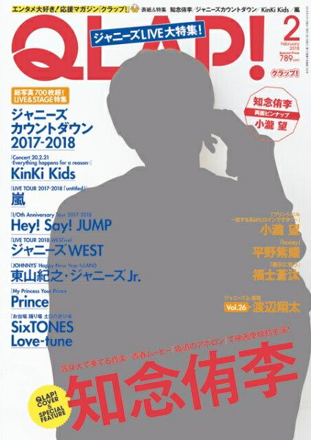 QLAP! (クラップ) 2018年 02月号 [雑誌]
