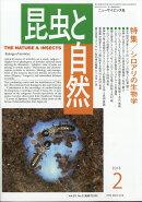 昆虫と自然 2018年 02月号 [雑誌]