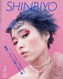 Shinbiyo (シンビヨウ) 2018年 02月号 [雑誌]