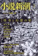 小説新潮 2018年 02月号 [雑誌]