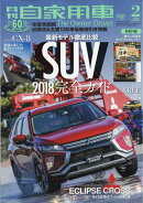 月刊 自家用車 2018年 02月号 [雑誌]