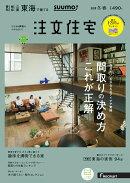 【楽天ブックス限定特典トートバッグ付】SUUMO注文住宅 東海で建てる 2018年冬春号 [雑誌]