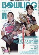 BOWLING magazine (ボウリング・マガジン) 2018年 02月号 [雑誌]