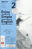 Enjoy Simple English (エンジョイ・シンプル・イングリッシュ) 2018年 02月号 [雑誌]