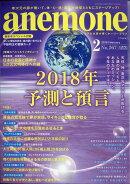 anemone (アネモネ) 2018年 02月号 [雑誌]