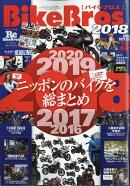 バイクブロス 2018年 02月号 [雑誌]