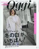 Oggi (オッジ) 2018年 02月号 [雑誌]