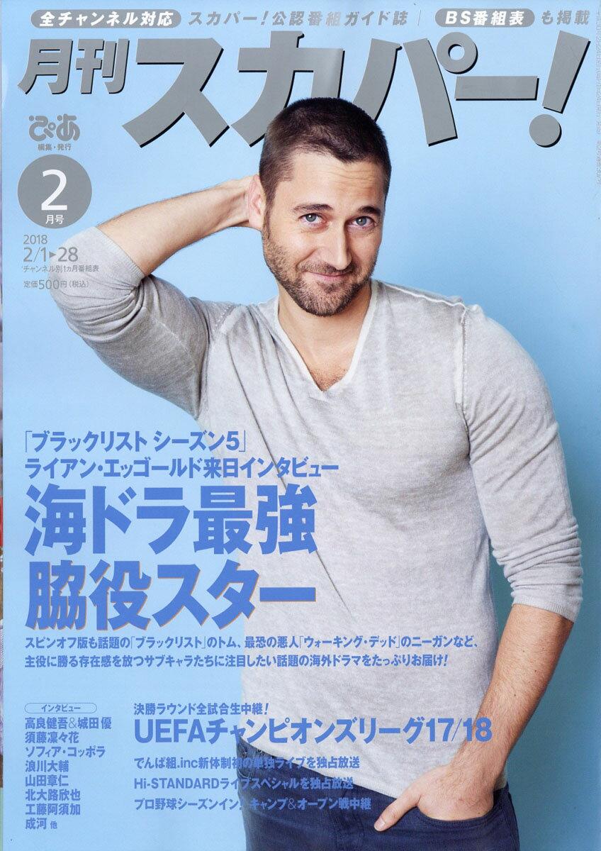 月刊 スカパー ! 2018年 02月号 [雑誌]