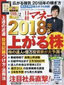 日経マネー 2018年 02月号 [雑誌]
