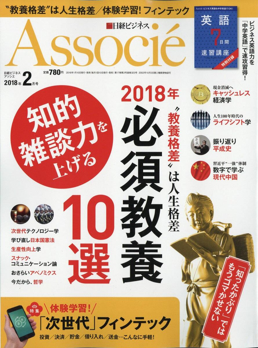 日経ビジネス Associe (アソシエ) 2018年 02月号 [雑誌]