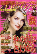 Mystery Blanc (ミステリーブラン) 2018年 02月号 [雑誌]
