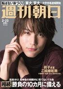 週刊朝日 2018年 2/23号 [雑誌]