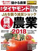 週刊 ダイヤモンド 2018年 2/24号 [雑誌]
