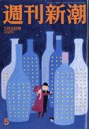 週刊新潮 2018年 2/8号 [雑誌]