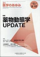 医学のあゆみ 2018年 2/17号 [雑誌]