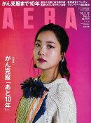 AERA (アエラ) 2018年 2/12号 [雑誌]