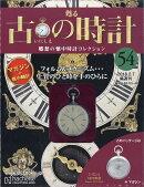古の時計 改訂版 2018年 2/7号 [雑誌]