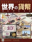 週刊 世界の貨幣コレクション 2018年 2/7号 [雑誌]