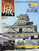 日本の城 改訂版全国 54号 2018年 2/6号 [雑誌]