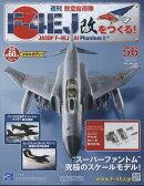 週刊 航空自衛隊F-4EJ改をつくる! 2018年 2/14号 [雑誌]