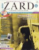隔週刊 ZARD CD&DVD COLLECTION (ザード シーディーアンドディーブイディー コレクション) 2018年 2/7号 [雑誌]
