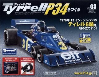 週刊Tyrrell P34をつくる 2018年 2/21号 [雑誌]