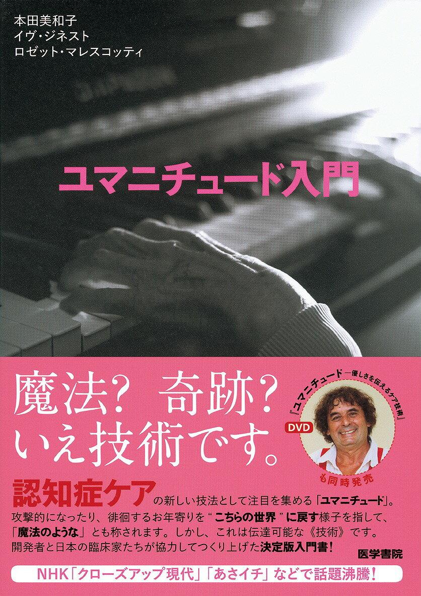 ユマニチュード入門 [ 本田美和子 ]