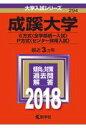 成蹊大学(E方式〈全学部統一入試〉・P方式〈センター併用入試〉)(2018) (大学入試シリーズ)