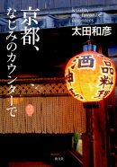 京都、なじみのカウンターで