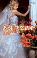 ある日突然結婚