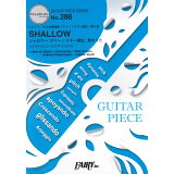 SHALLOW (GUITAR PIECE SERIES)
