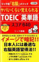 ヤバいくらい覚えられるTOEIC英単語スコア640