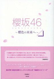 櫻坂46 ~櫻色の未来へ~ [ 阿部 慎二 ]