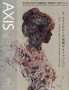 AXIS (アクシス) 2018年 02月号 [雑誌]