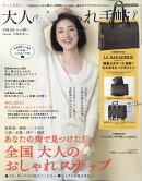 大人のおしゃれ手帖 2018年 02月号 [雑誌]
