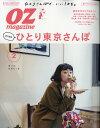 OZ magazine (オズマガジン) 2018年 02月号 [雑誌]