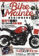 BikeMainte BEGINNERSバイクメンテビギナーズ 2018年 02月号 [雑誌]