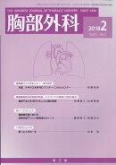 胸部外科 2018年 02月号 [雑誌]