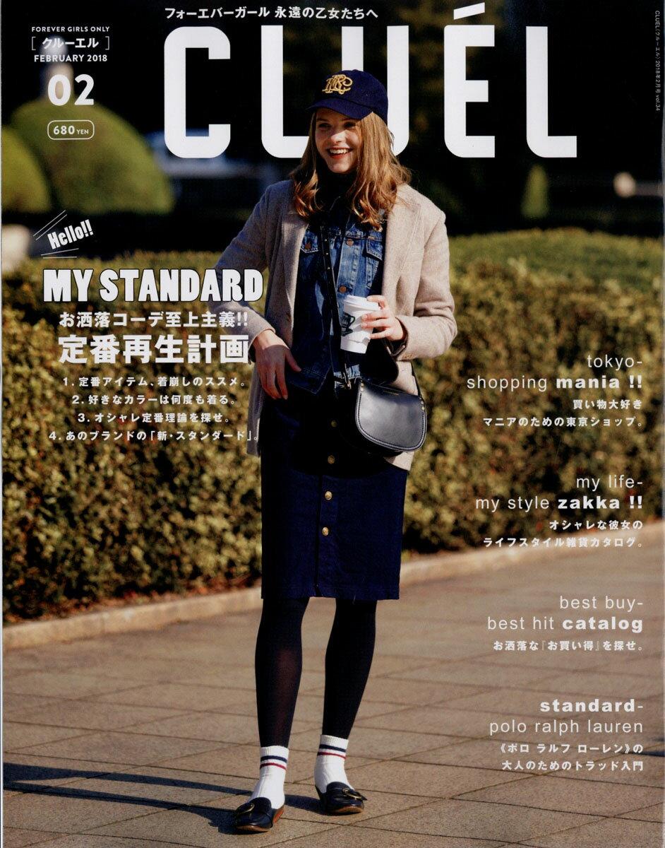 CLUEL 2018年 02月号 [雑誌]