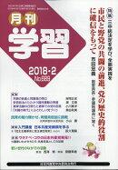月刊学習 2018年 02月号 [雑誌]