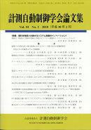 計測自動制御学会論文集 2018年 02月号 [雑誌]