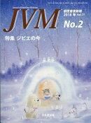 獣医畜産新報 2018年 02月号 [雑誌]