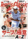 Tennis Classic Break (テニスクラシックブレイク) 2018年 02月号 [雑誌]