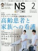 ナース専科 2018年 02月号 [雑誌]
