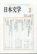 日本文学 2018年 02月号 [雑誌]