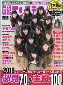 日経エンタテインメント! 2018年 02月号 [雑誌]