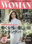 PRESIDENT WOMAN(プレジデント ウーマン) 2018年 02月号 [雑誌]